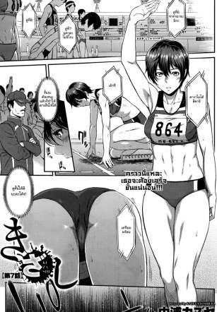 ตัวเธอไม่เปลี่ยนไป แต่ใจเธอไม่เหมือนเดิม 7 – [Yoshiura Kazuya] Kizashi Ch.7